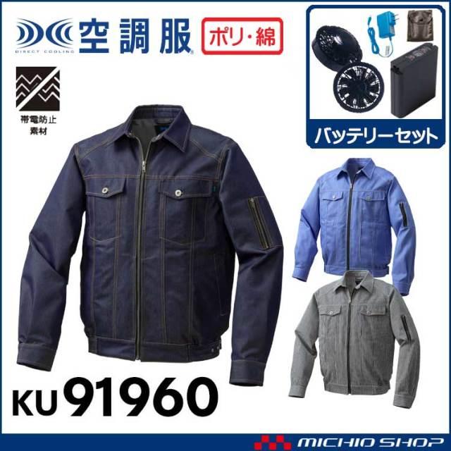 [7月入荷先行予約]空調服 綿・ポリ混紡長袖ワークブルゾン・ファン・バッテリーセット KU91960
