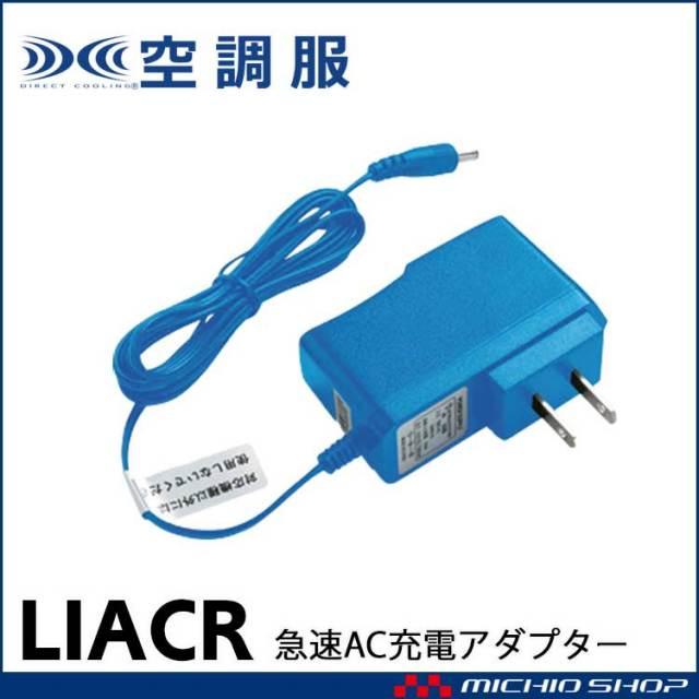 空調服 急速AC充電アダプター 充電器 LIACR(BTUL1 LIULTRA1専用) 株式会社空調服