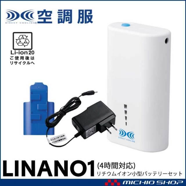 空調服 リチウムイオン小型バッテリーセット LINANO1 株式会社空調服