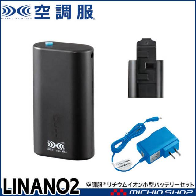 空調服 リチウムイオン小型バッテリーセット LINANO2 株式会社空調服