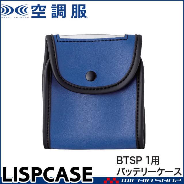 空調服 BTSP1用バッテリーケース LISPCASE 株式会社空調服