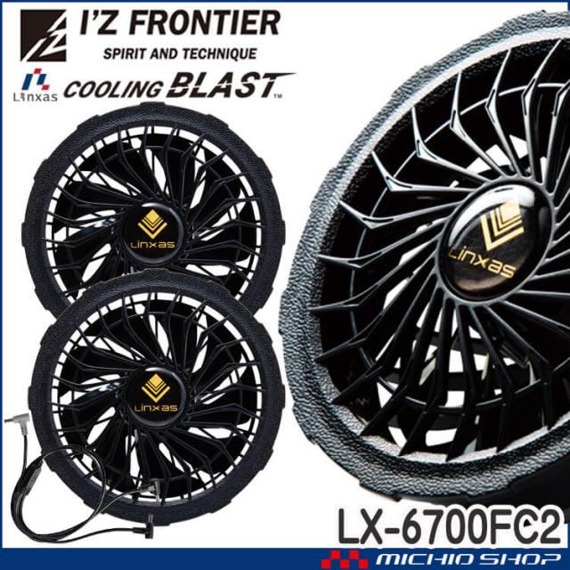 [4月末入荷先行予約]空調服 アイズフロンティア クーリングブラストファンセット LX-6700FC2 リンクサス LINXAS 2021年春夏新作