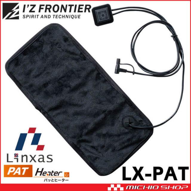 電熱ヒーター 防寒服 パッとヒーター リンクサス Linxas LX-PAT ヒーターパット アイズフロンティア 2021年秋冬新作