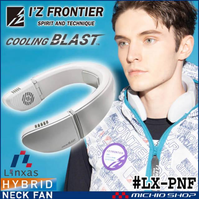 [5月末入荷先行予約]アイズフロンティア ハイブリッドネックファン LX-PNF リンクサス LINXAS 2021年春夏新作