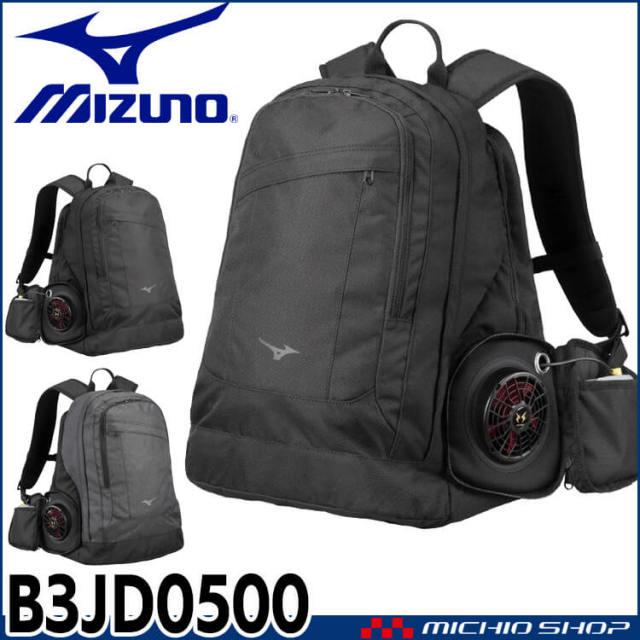 空調服 ミズノ mizuno エアロバッグ(ファンなし) B3JD0500