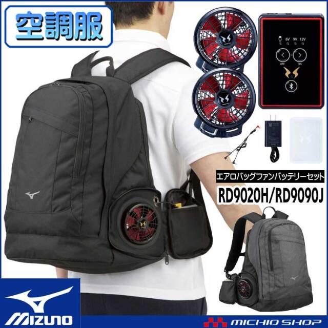 空調服 ミズノ mizuno エアロバッグ・フラットハイパワーファン・バッテリーセット B3JD0500+RD9020H+RD9090J 2020年新型デバイス