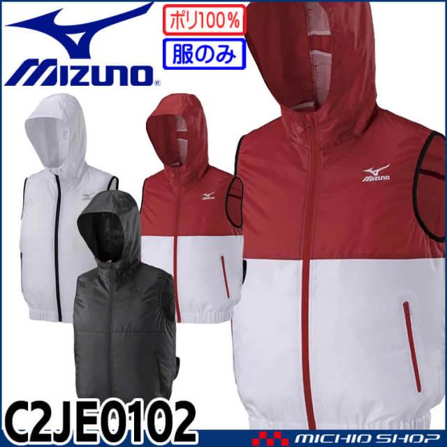 空調服 ミズノ mizuno エアリーベスト(ファンなし) C2JE0102