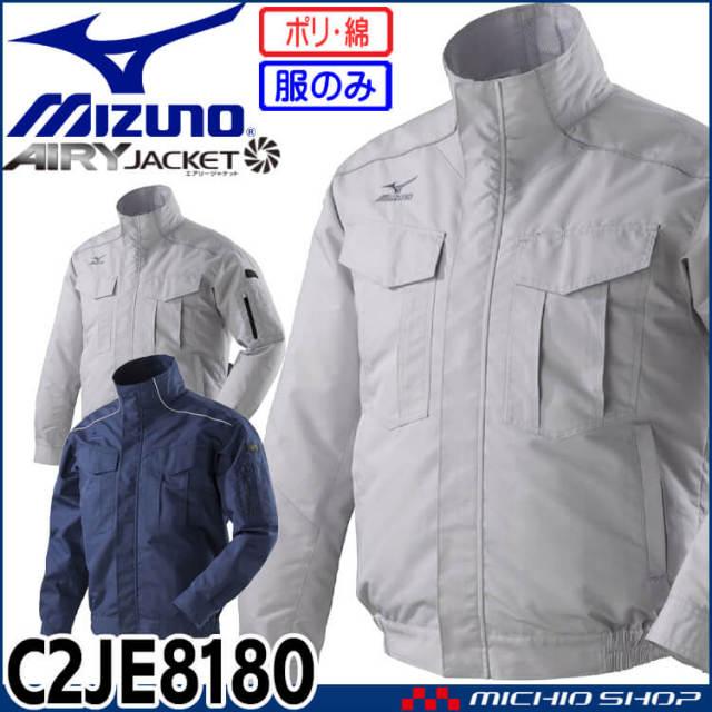空調服 ミズノ mizuno エアリージャケット(ファンなし) C2JE8180