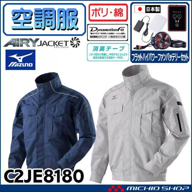 [5月上旬入荷先行予約]空調服 ミズノ mizuno エアリージャケット・斜めハイパワーファン・バッテリーセット C2JE8180+RD9810H+RD9890J