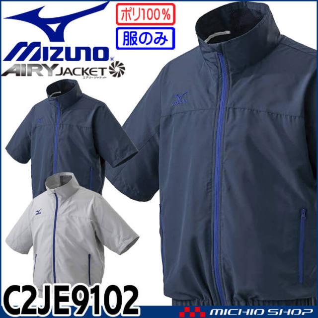 空調服 ミズノ mizuno 半袖エアリージャケット(ファンなし) C2JE9102