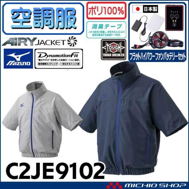 空調服 ミズノ mizuno 半袖エアリージャケット・フラットハイパワーファン・バッテリーセット C2JE9102+RD9020H+RD9090J 2020年新型デバイス