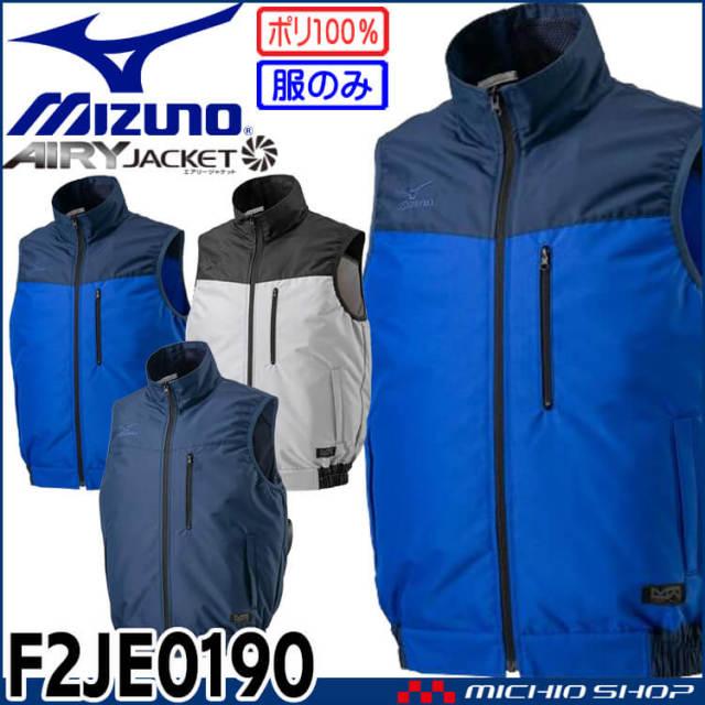 空調服 ミズノ mizuno エアリージャケット TOUGH ベスト(ファンなし) F2JE0190