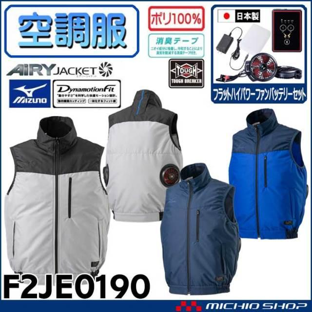 空調服 ミズノ mizuno エアリーベスト・フラットハイパワーファン・バッテリーセット F2JE0190+RD9020H+RD9090J 2020年新型デバイス