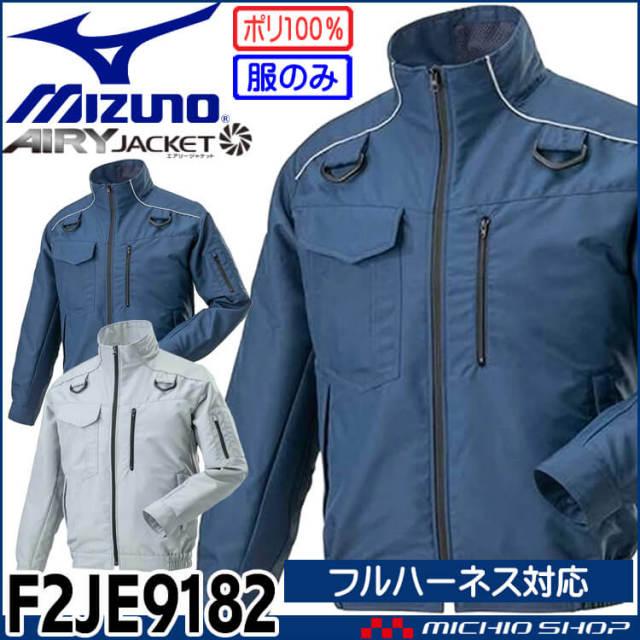 空調服 ミズノ mizuno フルハーネス対応エアリージャケット TOUGH(ファンなし) F2JE9182