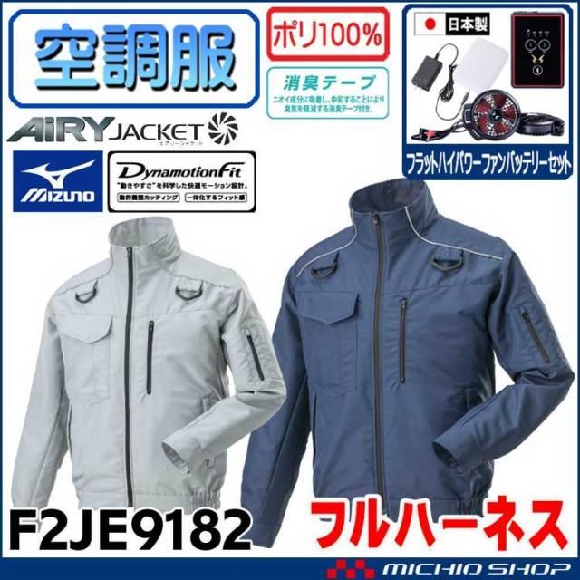 空調服 ミズノ mizuno フルハーネス対応エアリージャケット・斜めハイパワーファン・バッテリーセット F2JE9182+RD9810H+RD9890J