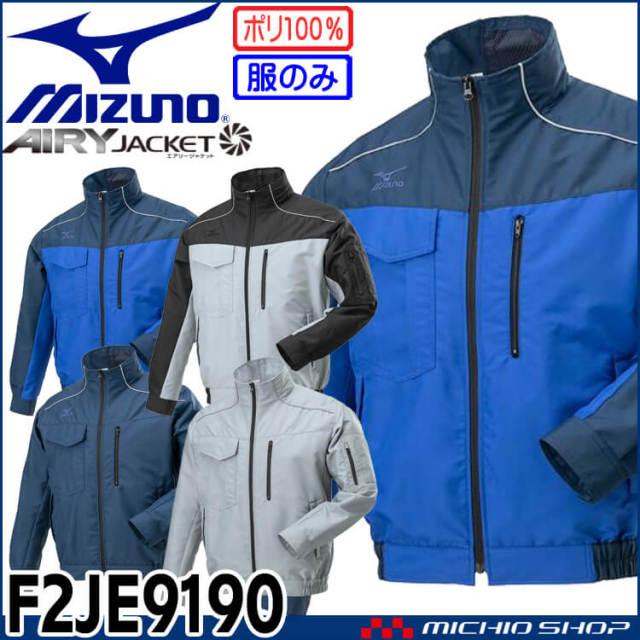 空調服 ミズノ mizuno エアリージャケット TOUGH(ファンなし) F2JE9190