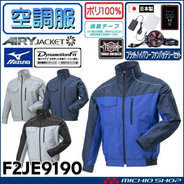 空調服 ミズノ mizuno エアリージャケット・フラットハイパワーファン・バッテリーセット F2JE9190+RD9020H+RD9090J 2020年新型デバイス