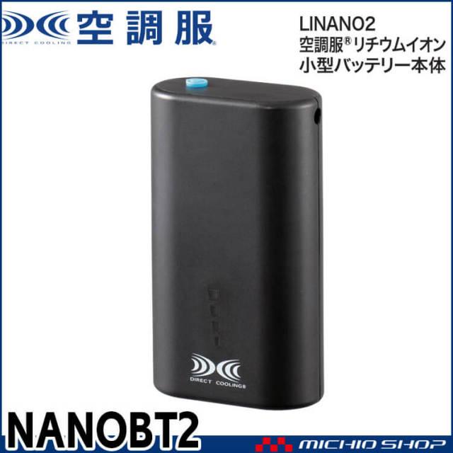 空調服 リチウムイオン小型バッテリー本体 NANOBT2 株式会社空調服