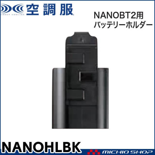 空調服 小型バッテリーLINAO2専用バッテリーホルダー NANOHLBK 株式会社空調服