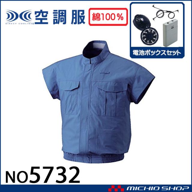空調服 電設産業用ワークブルゾン・ファン・電池ボックスセット NO57321
