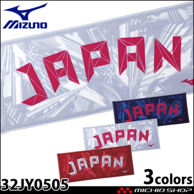 ミズノ mizuno 今治製タオル フェイスタオル(箱入り) 32JY0505 フェイスタオル 日本選手団着用柄モデル 2021年春夏新作