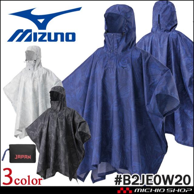 [即納]ミズノ mizuno ベルグテックレインポンチョ[ユニセックス] B2JE0W20 ヤッケ 日本選手団着用柄モデル 雨合羽 2021年春夏新作