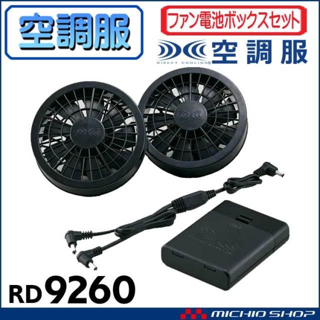 [在庫限り]空調服 ファンユニット電池ボックスセット RD9260 黒 株式会社空調服