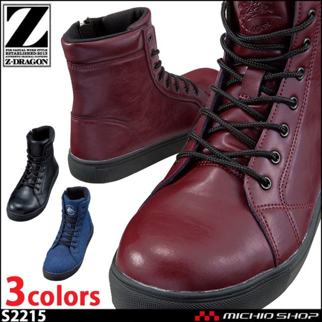安全靴 自重堂 Z-DRAGON セーフティシューズ S2215 2021年春夏新作