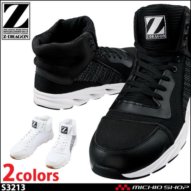 安全靴 自重堂 Z-DRAGON セーフティスニーカー S3213 2021年春夏新作