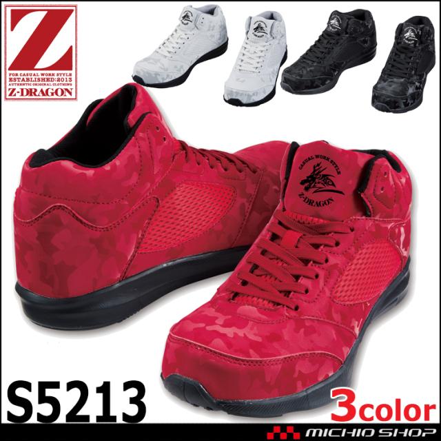 [10月中旬先行予約]Z-DRAGON ジードラゴン セーフティシューズ S5213 安全靴 作業靴  先芯 自重堂 2021年秋冬新作