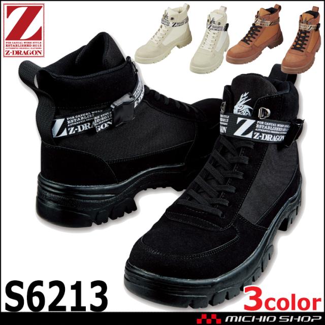 [10月末入荷先行予約]Z-DRAGON ジードラゴン セーフティシューズ S6213 安全靴 作業靴  先芯 ブーツ 自重堂 2021年秋冬新作