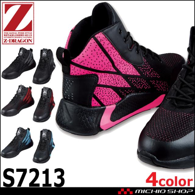 [10月中旬先行予約]Z-DRAGON ジードラゴン セーフティシューズ S7213 安全靴 作業靴  先芯 自重堂 2021年秋冬新作