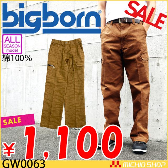 [激安・特価][最安値に挑戦]bigborn ビッグボーン 通年 綿100%カーゴパンツ GW0063 作業服 作業着  カモフラ柄 キャメル