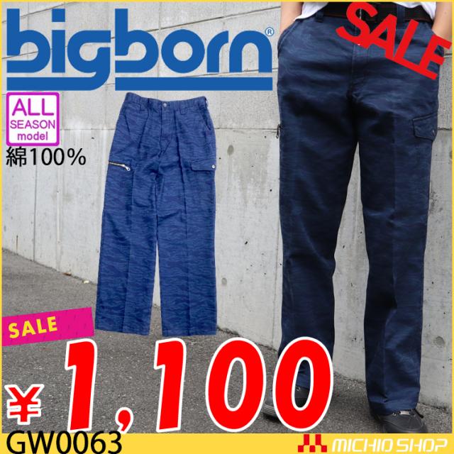 [激安・特価][最安値に挑戦][在庫限り]bigborn ビッグボーン 通年 綿100%カーゴパンツ GW0063 作業服 作業着 カモフラ柄 ネイビー