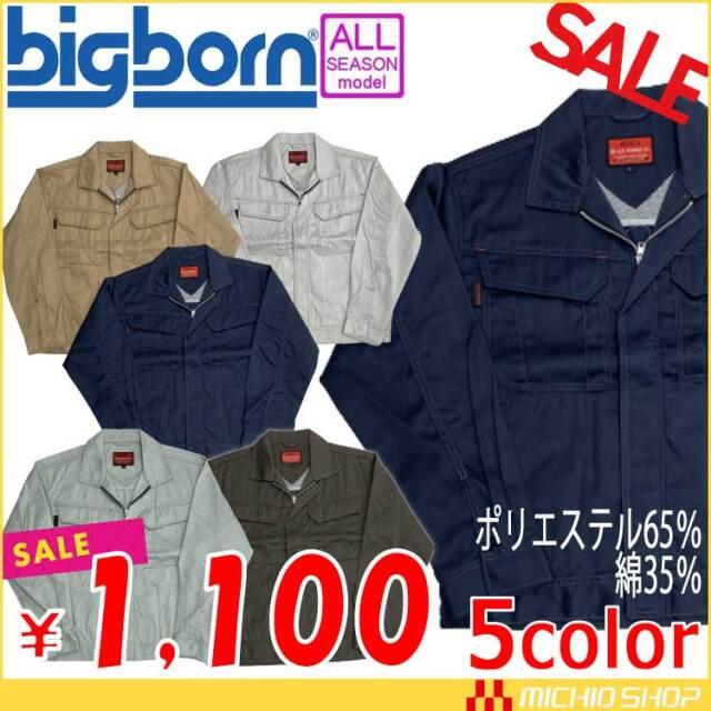[最安値に挑戦][在庫限り]bigborn ビッグボーン 通年 長袖ジャケット 206 作業服 作業着 ジャケット ブルゾン