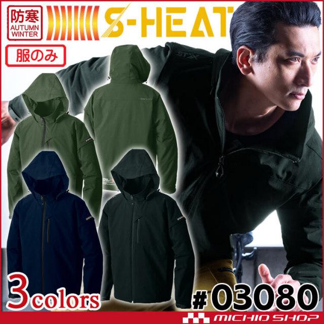 防寒服 シンメン S-HEAT STXアドバンスヒートジャケット(単品) 03080 2020年秋冬新作