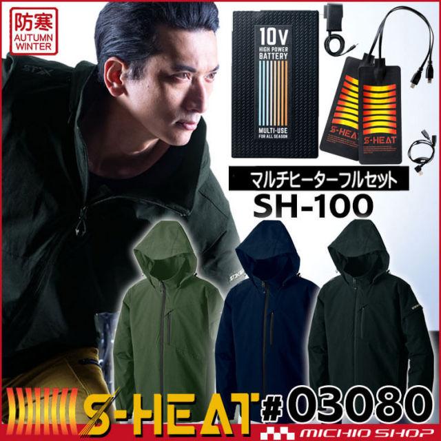 防寒服 シンメン S-HEAT STXアドバンスヒートジャケット+電熱ヒーターセット 03080 2020年秋冬新作