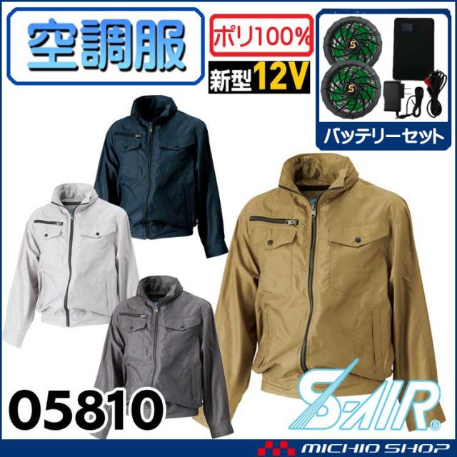 空調服 シンメン エスエアー S-AIR フ―ドインジャケット・ファン・バッテリーセット 05810