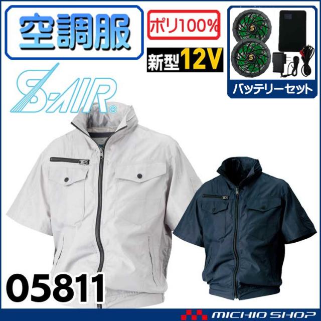 空調服 シンメン エスエアー S-AIR フ―ドインハーフジャケット・ファン・バッテリーセット 05811