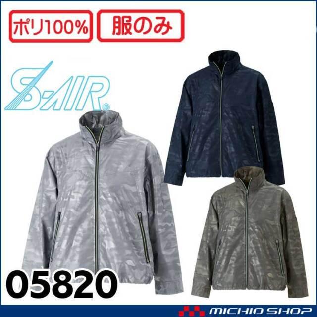 空調服 シンメン エスエアー S-AIR アクティブジャケット(ファンなし) 05820