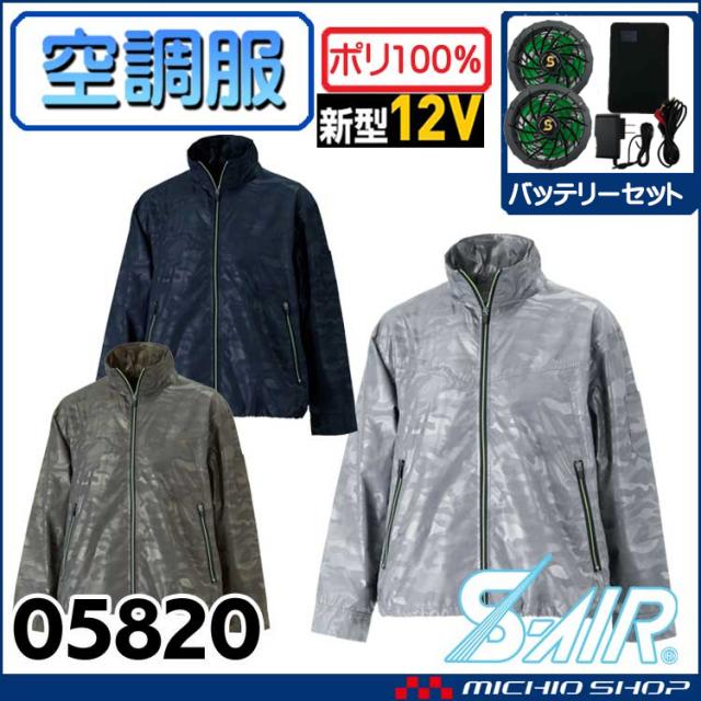 空調服 シンメン エスエアー S-AIR アクティブジャケット・ファン・バッテリーセット 05820