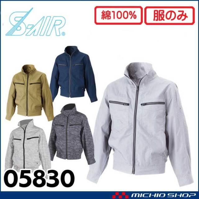 空調服 シンメン エスエアー S-AIR ワークジャケット(ファンなし) 05830
