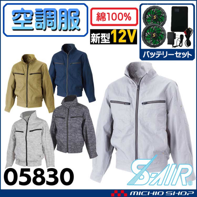 空調服 シンメン エスエアー S-AIR ワークジャケット・ファン・バッテリーセット 05830