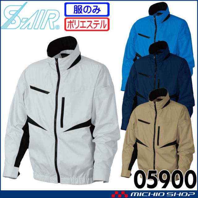 [6月入荷先行予約]空調服 シンメン エスエアー S-AIR EUROスタイルジャケット(ファンなし) 05900