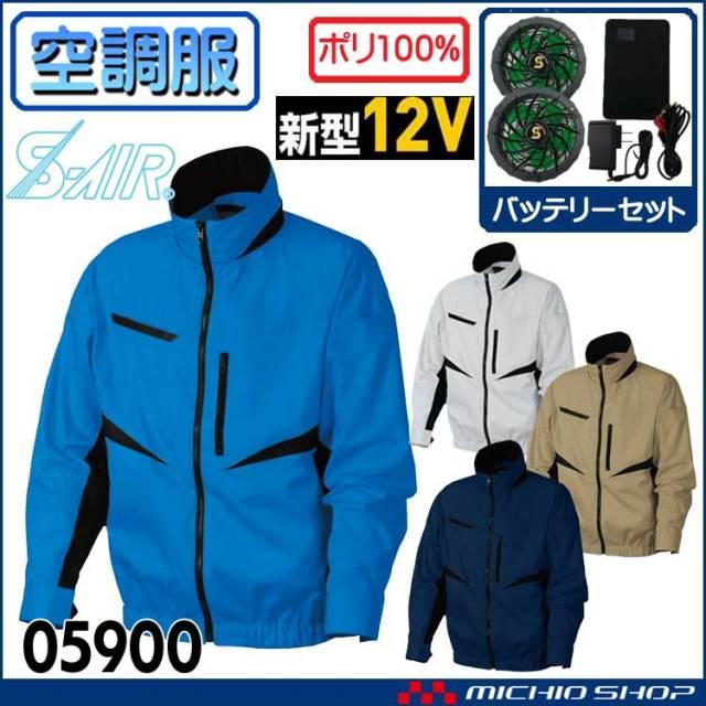[2020年新型デバイス]空調服 シンメン エスエアー S-AIR ジャケット・ファン・12Vバッテリーセット 05900