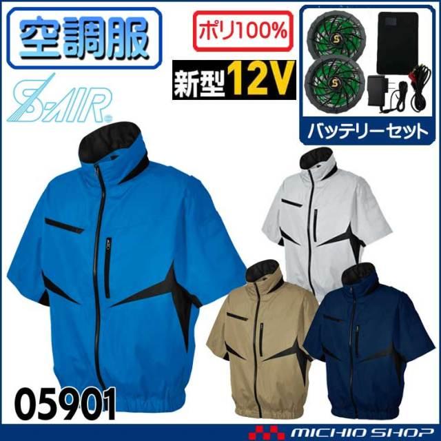 [2020年新型デバイス]空調服 シンメン エスエアー S-AIR 半袖ジャケット・ファン・12Vバッテリーセット 05901