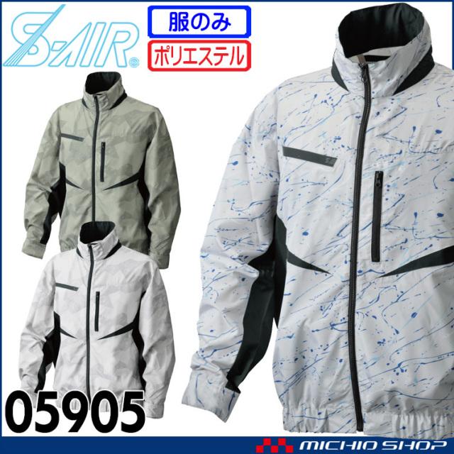 空調服 シンメン エスエアー S-AIR EUROスタイルデザインジャケット(ファンなし) 05905
