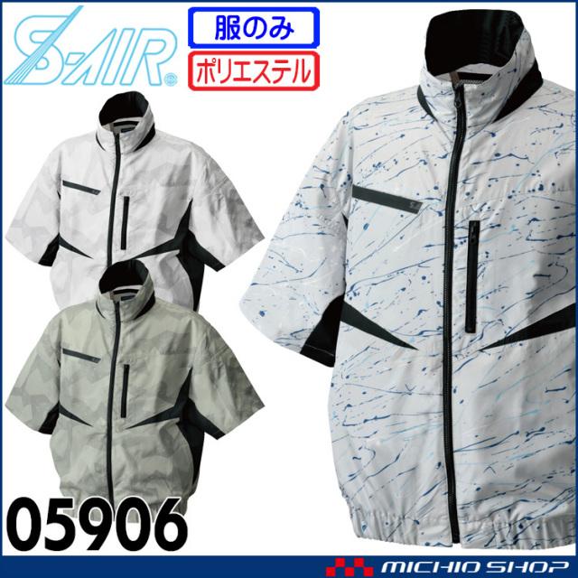 空調服 シンメン エスエアー S-AIR EUROスタイルデザイン半袖ジャケット(ファンなし) 05906