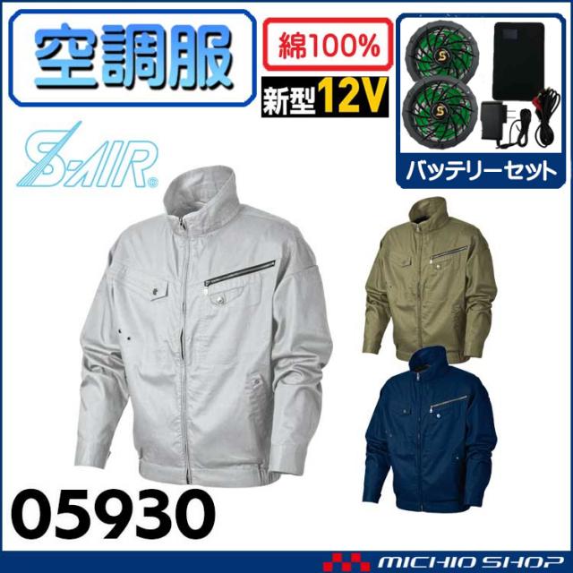 [2020年新型デバイス]空調服 シンメン エスエアー S-AIR ジャケット・ファン・12Vバッテリーセット 05930