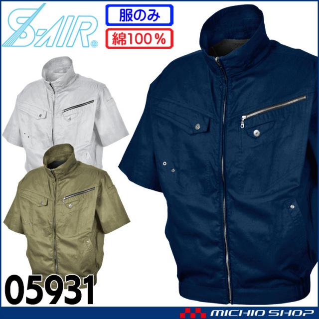 空調服 シンメン エスエアー S-AIR ソリッドコットン半袖ジャケット(ファンなし) 05931